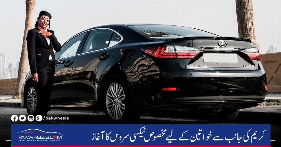 careem-ameera-women-only-taxi-service-urdu