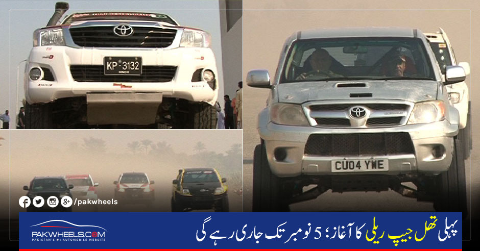 first-thal-jeep-rally-urdu