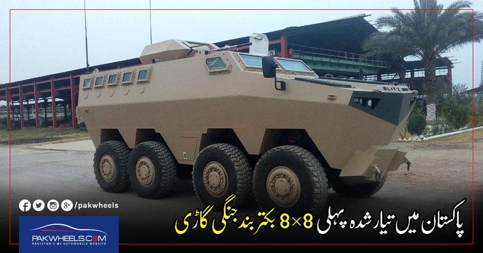 hamza-8×8-pakistan-urdu
