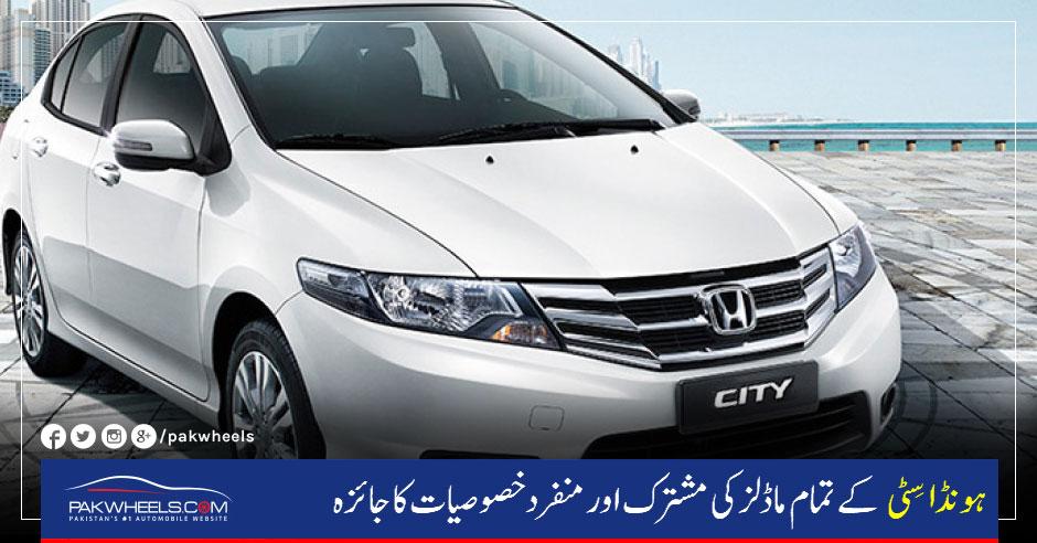 honda-city-details-urdu