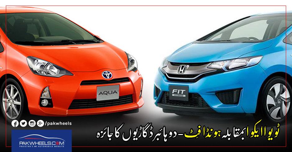 honda-fit-vs-toyota-aqua-urdu