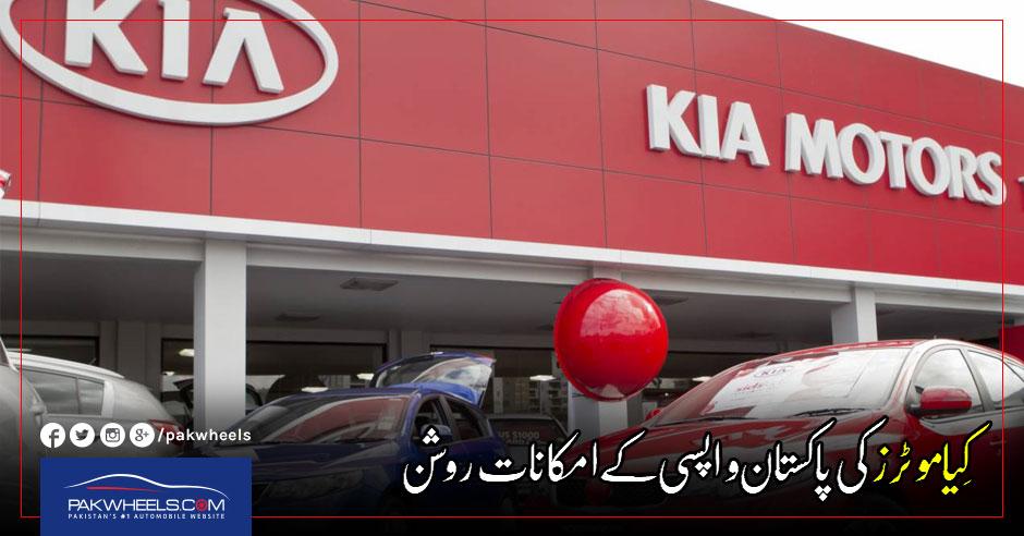 kia-reentry-pakistan-urdu