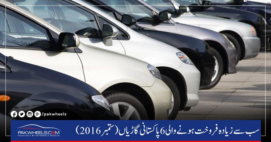 most-sold-cars-pakistan-urdu