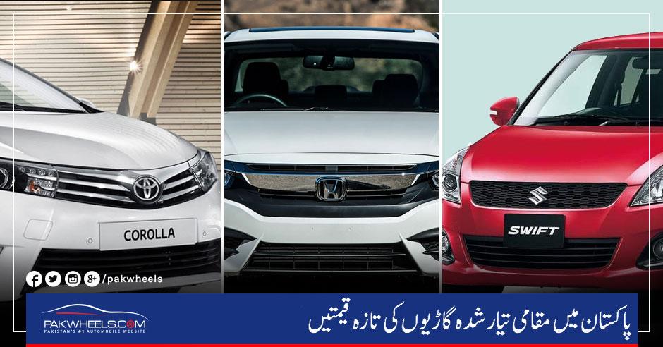 pakistan-car-price-urdu