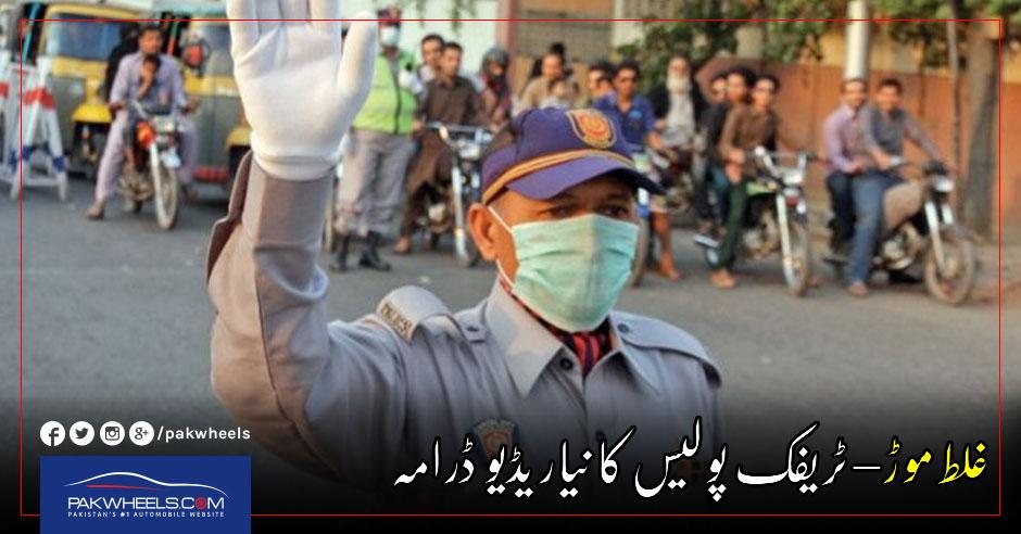 police-radio-drama-urdu