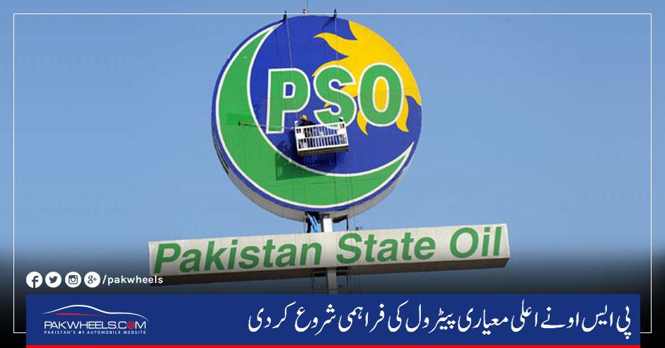 pso-premium-petrol-urdu