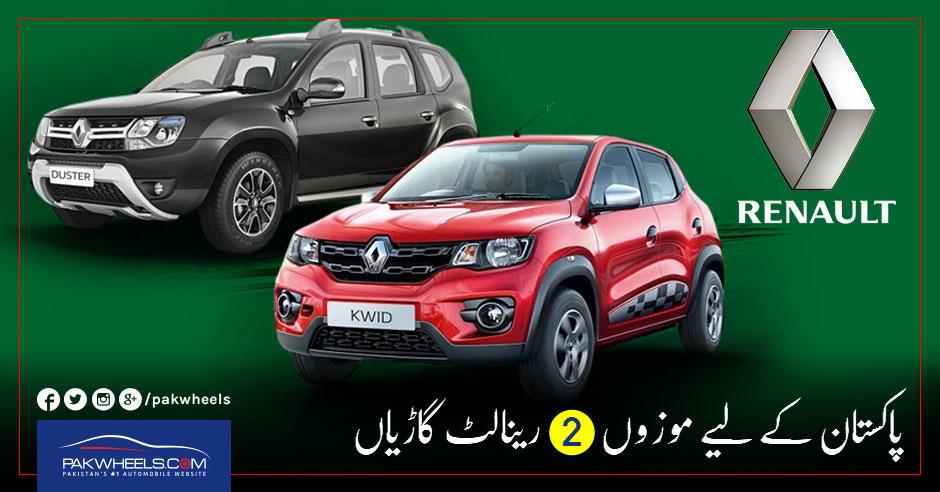 renault-cars-pakistan-urdu