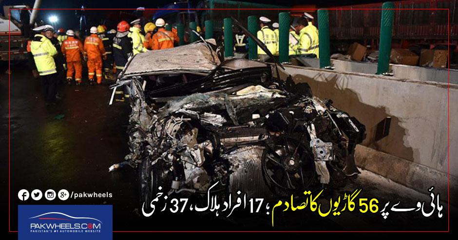 shanxi-highway-collision-urdu