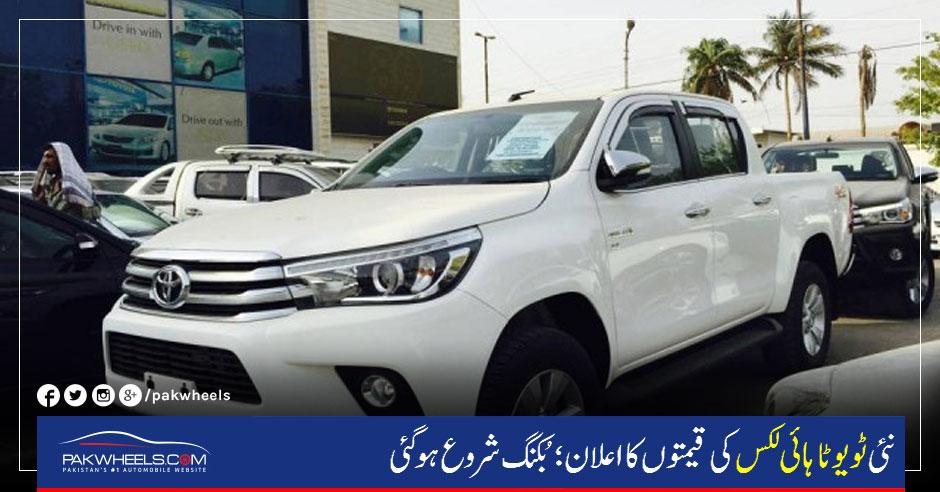 toyota-hilux-price-booking-urdu