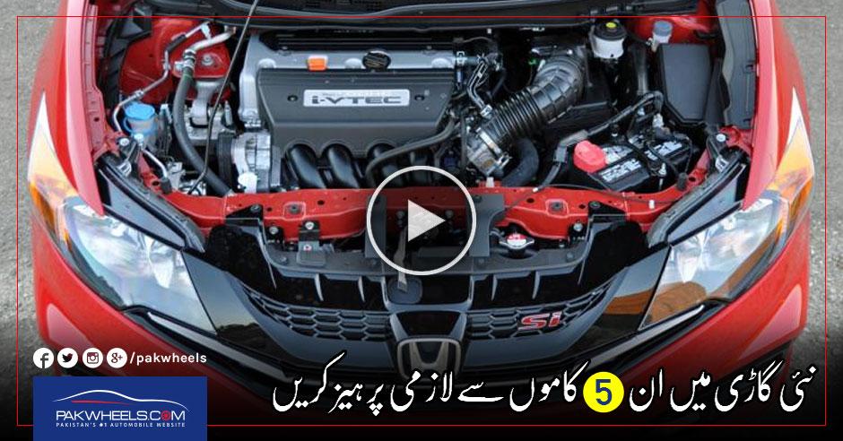 urdu-Things-Avoid-New-Car