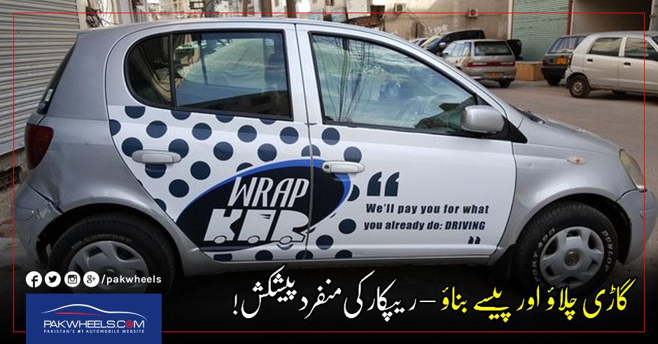 wrapkar-urdu