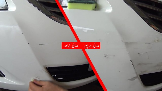car-scratch-remove-urdu