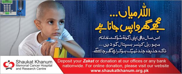 Shaukat Khanum Donation Banner