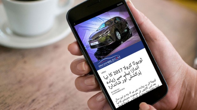 pw-fb-instant-articles-urdu