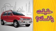 urdu-suzuki-mehran-real-fake