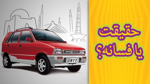 urdu-suzuki-mehran-real-fake