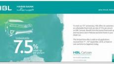 HBL 2.0