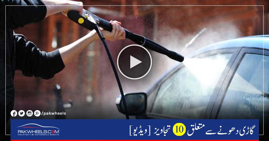 car-wash-video-urdu