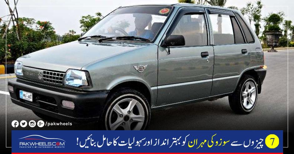mehran-addons-urdu