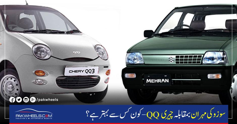 suzuki-mehran-chery-qq-urdu