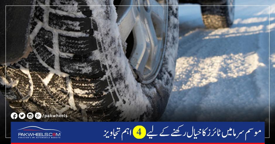 tyre-care-tips-urdu