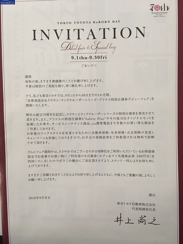 C-HR Invitation