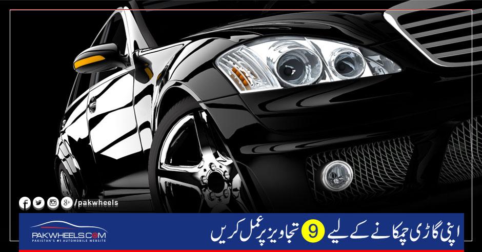 car-detailing-urdu