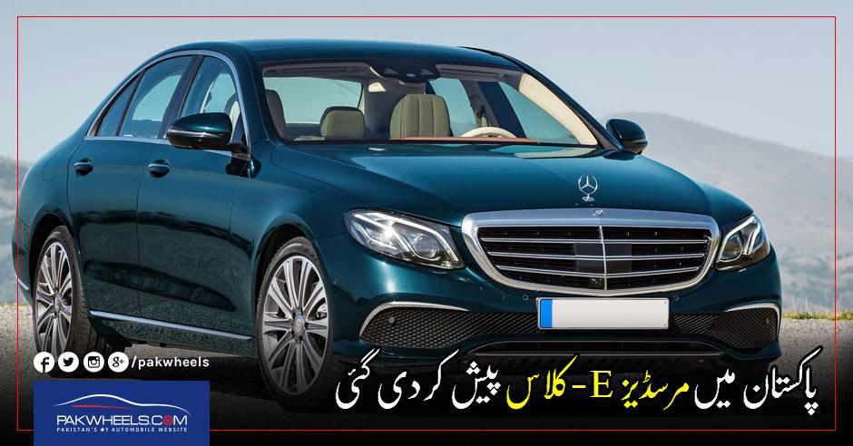 merc-e-class-pakistan-urdu