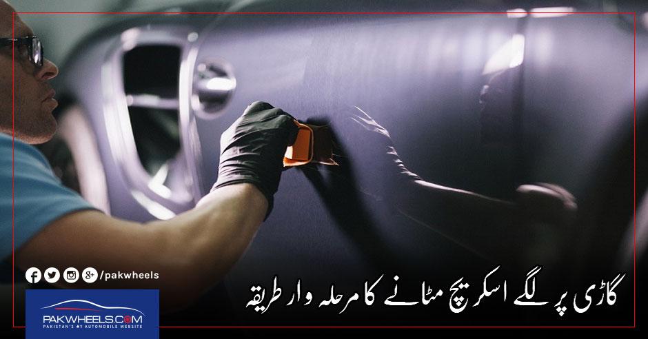 remove-car-scratch-urdu