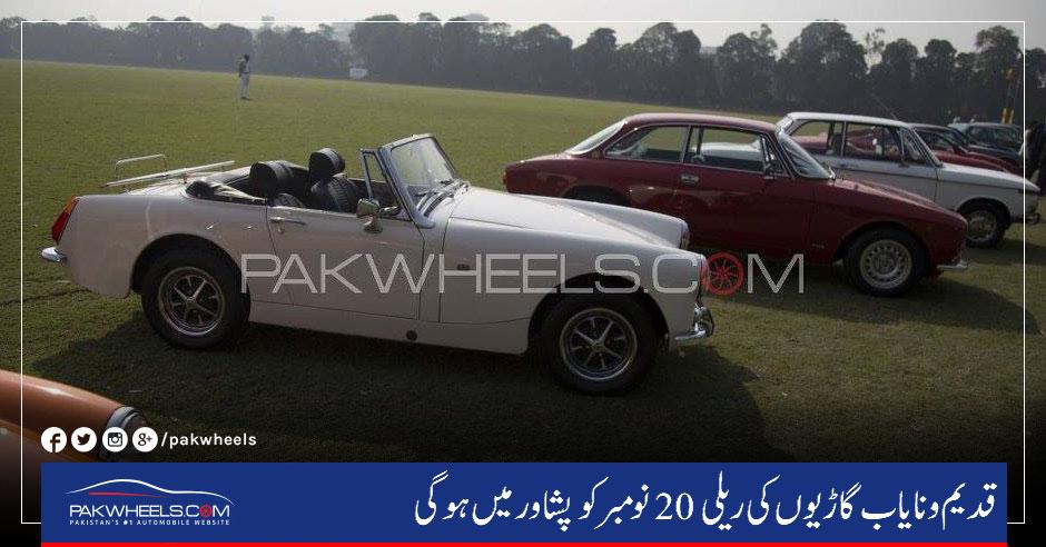 vintage-classic-car-rally-urdu
