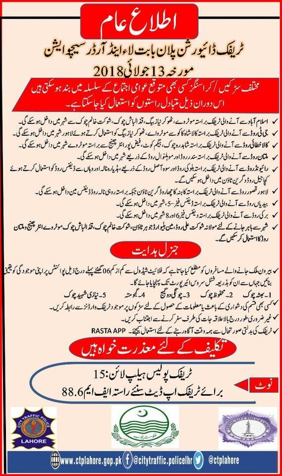 traffic plan lahore-nawaz-baba