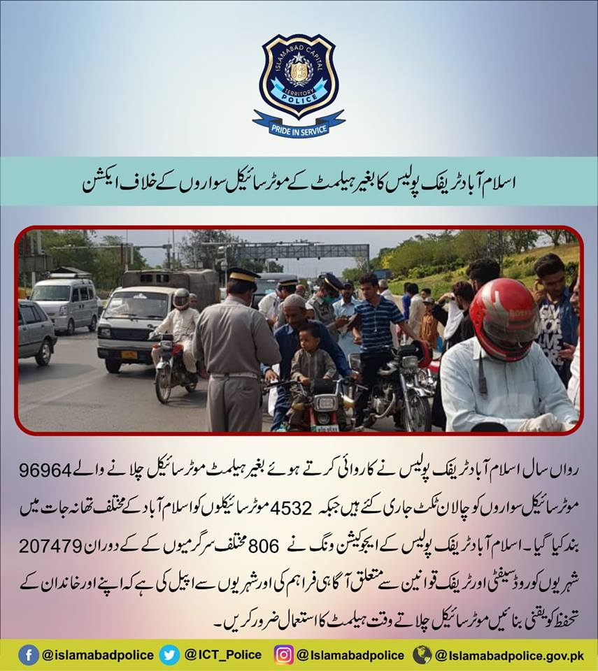 Islamabad Traffic: Islamabad: Traffic Police In Action Against Bikers Who Are