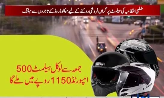 Helmet price1