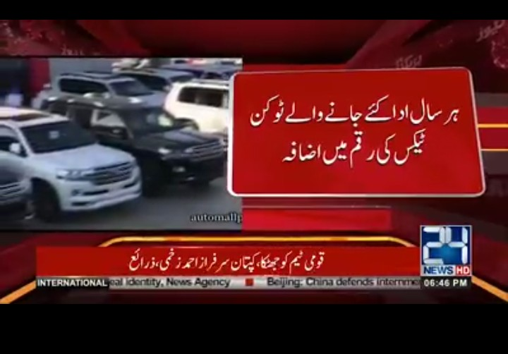 Punjab Cabinet Reduces Tax On Imported Cars In Annual Budget 2018 19